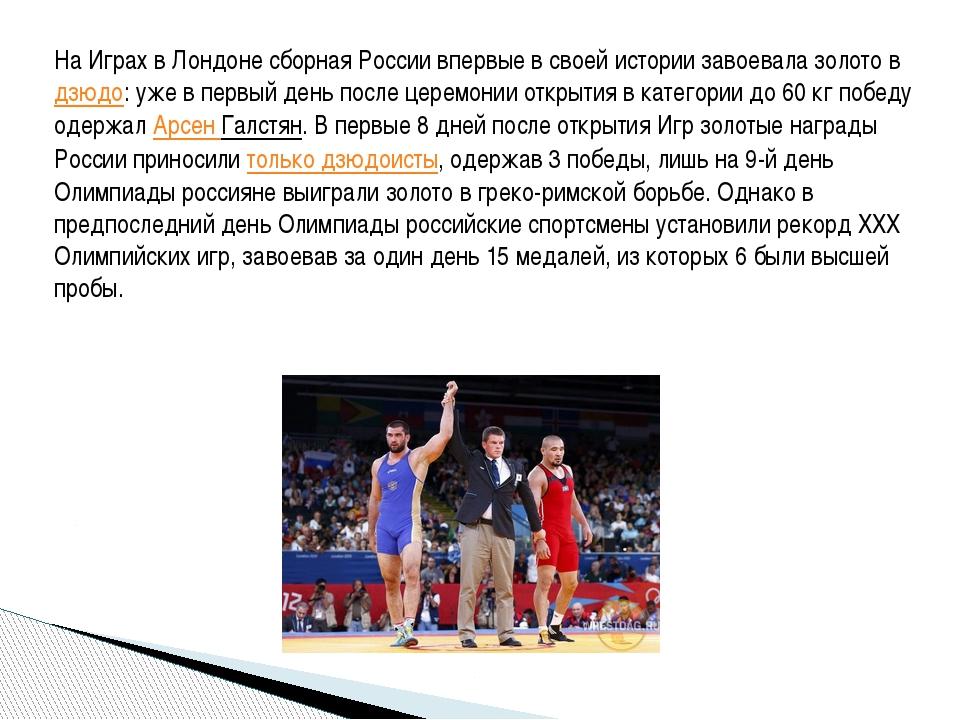 На Играх в Лондоне сборная России впервые в своей истории завоевала золото в...