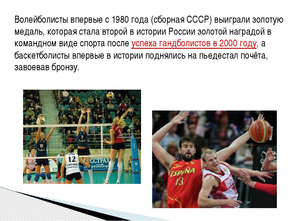 Волейболисты впервые с 1980года (сборная СССР) выиграли золотую медаль, кото...