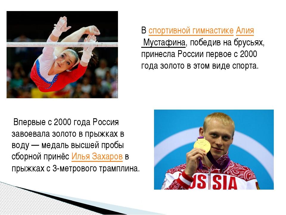 В спортивной гимнастике Алия Мустафина, победив на брусьях, принесла России п...