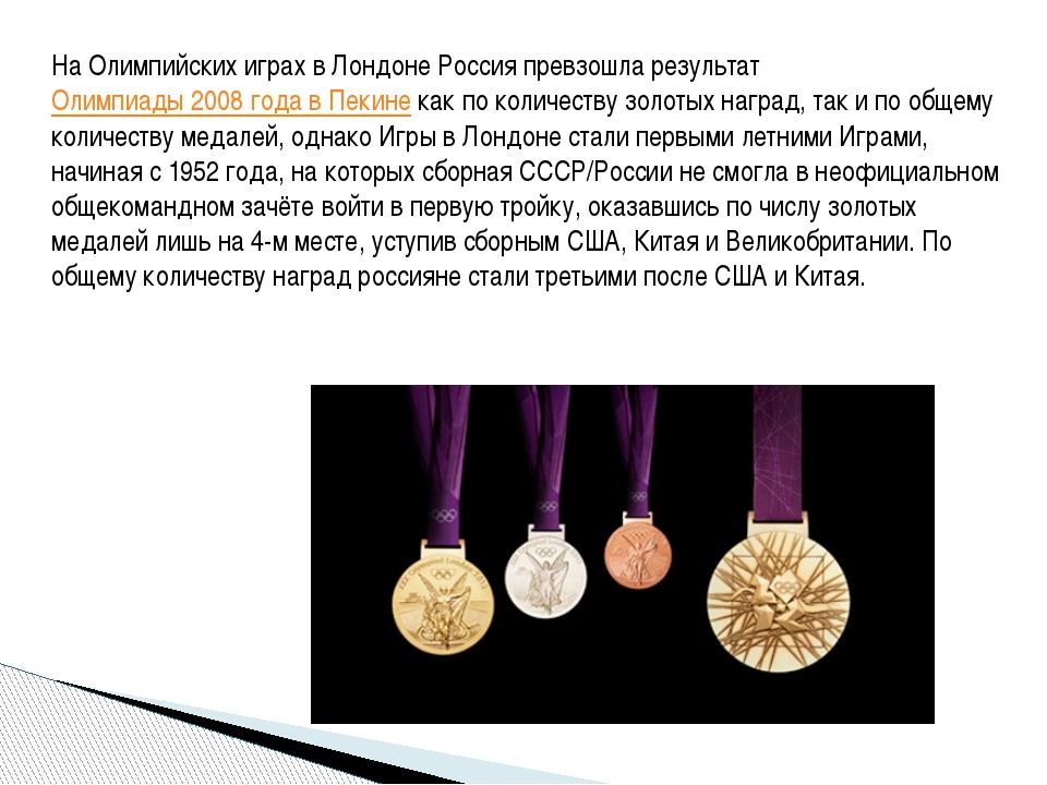 На Олимпийских играх в Лондоне Россия превзошла результат Олимпиады 2008 года...