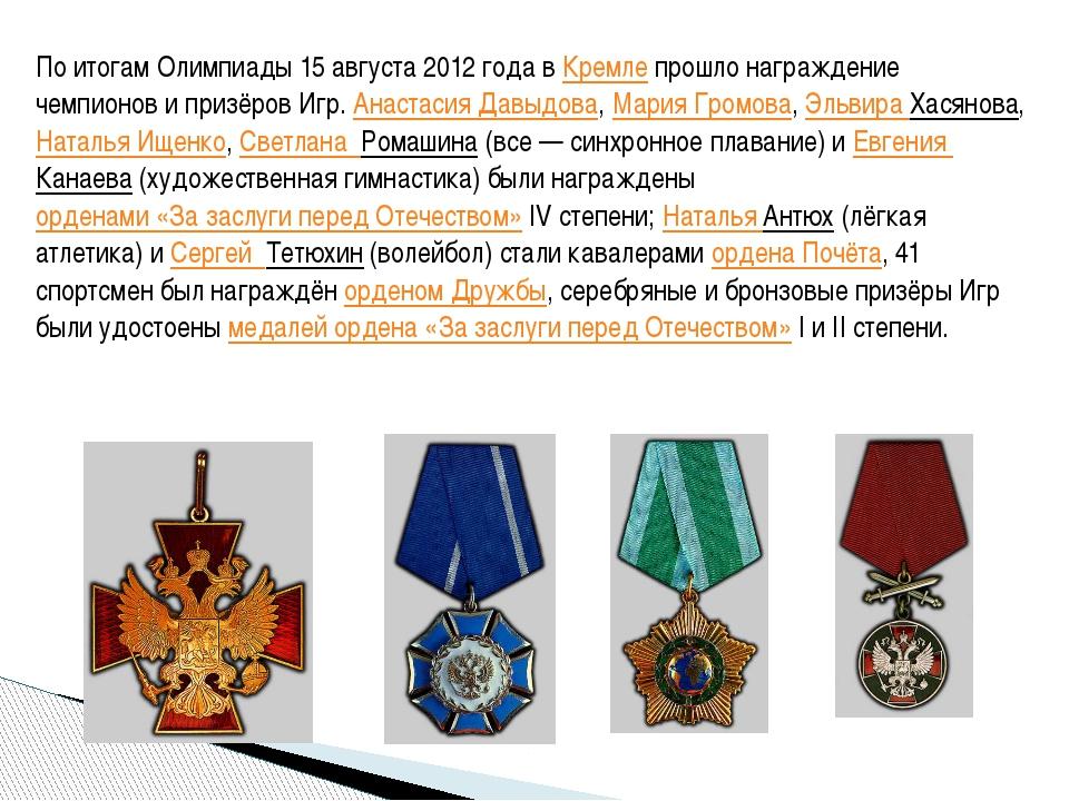 По итогам Олимпиады 15 августа 2012 года в Кремле прошло награждение чемпионо...