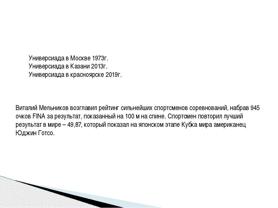 Виталий Мельников возглавил рейтинг сильнейших спортсменов соревнований, набр...