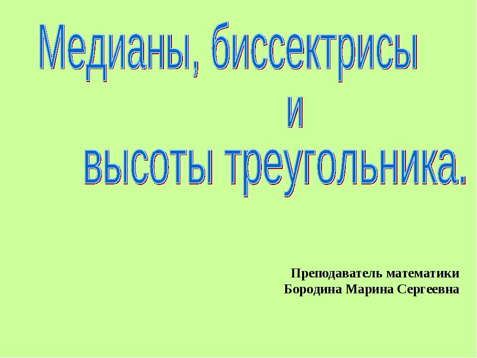 Преподаватель математики Бородина Марина Сергеевна