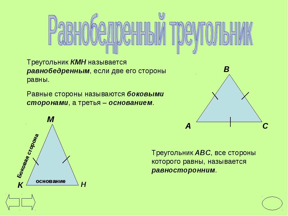 А В С К М Н Боковая сторона основание Треугольник КМН называется равнобедренн...