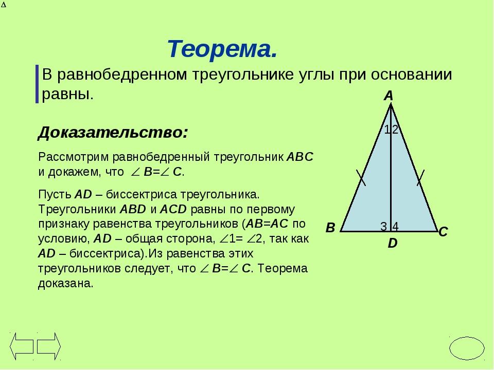 Теорема. В равнобедренном треугольнике углы при основании равны. А В С D 1 2...