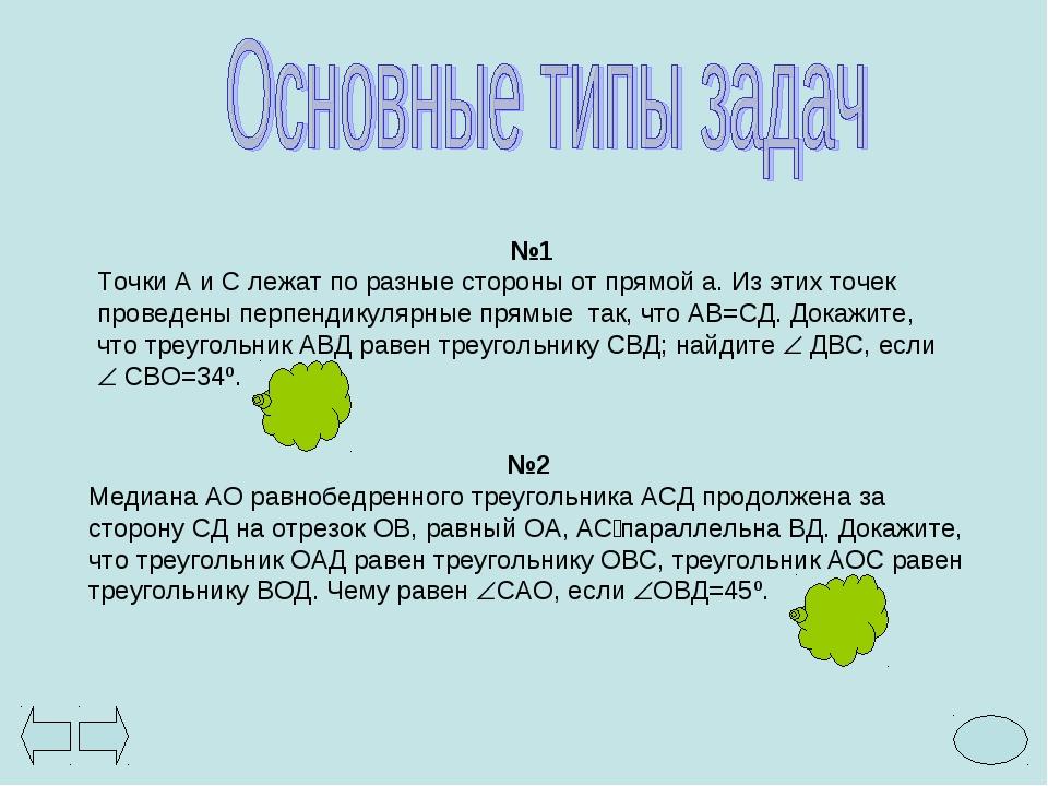 №1 Точки А и С лежат по разные стороны от прямой а. Из этих точек проведены...