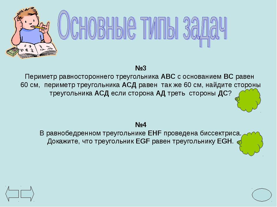№3 Периметр равностороннего треугольника АВС с основанием ВС равен 60 см, пер...