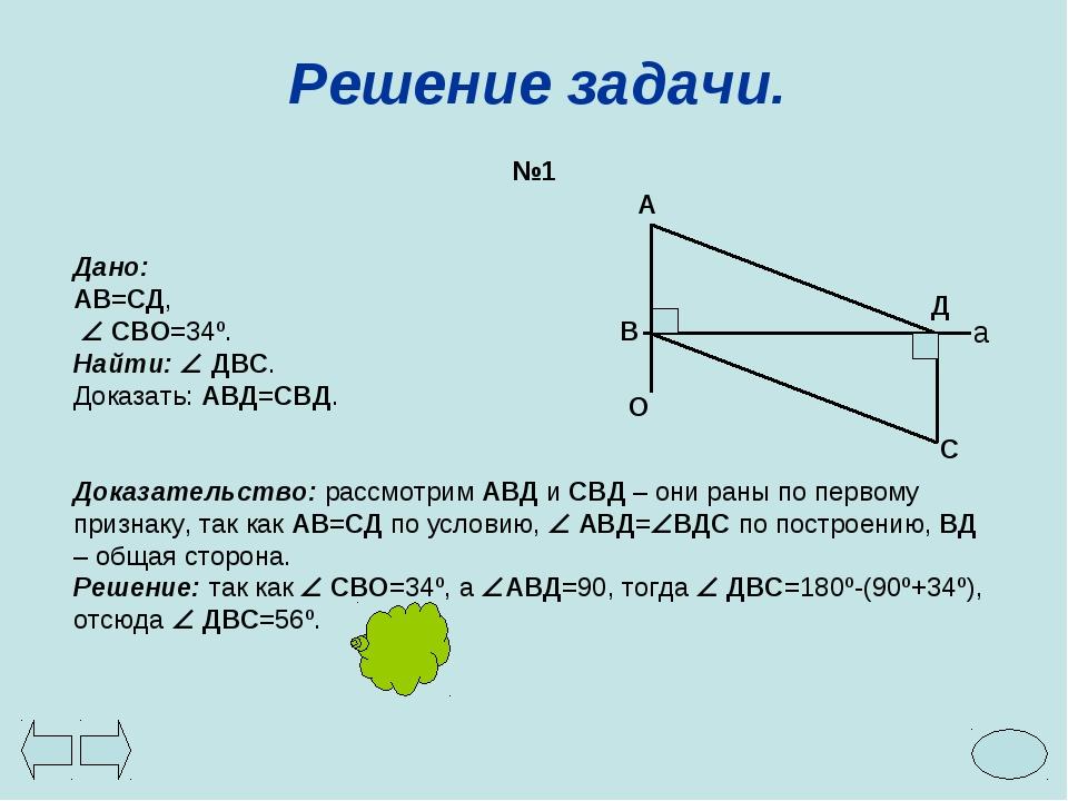 №1 Дано: АВ=СД,  СВО=34º. Найти:  ДВС. Доказать: АВД=СВД. Доказательство: р...