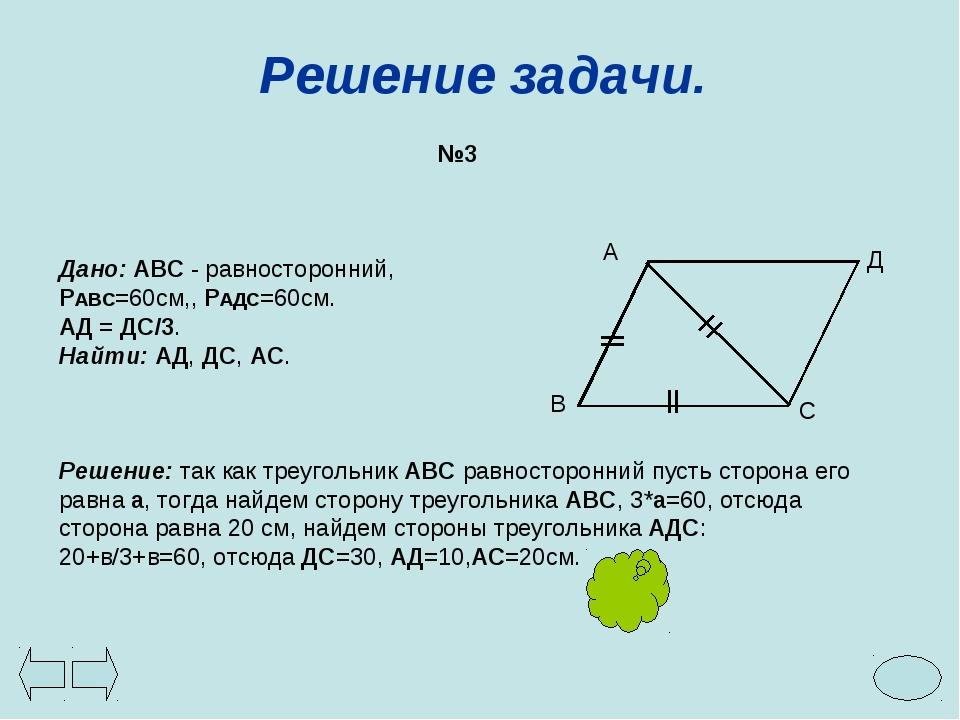 №3 Дано: АВС - равносторонний, РАВС=60см,, РАДС=60см. АД = ДС/3. Найти: АД, Д...