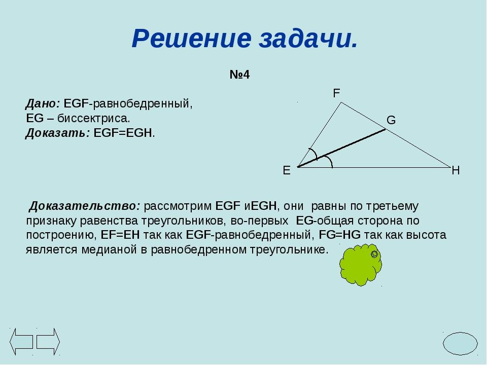 №4 Дано: EGF-равнобедренный, EG – биссектриса. Доказать: EGF=EGH. Доказательс...