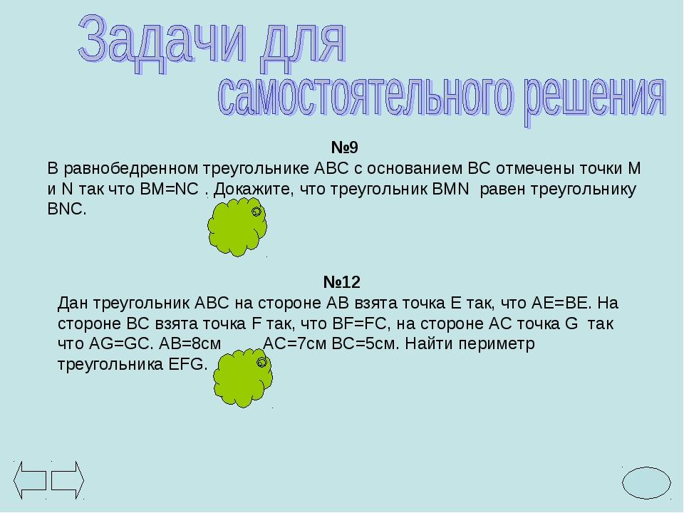 №9 В равнобедренном треугольнике АВС с основанием ВС отмечены точки М и N так...