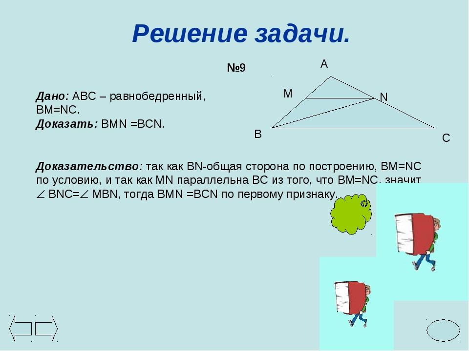 Решение задачи. №9 Дано: АВС – равнобедренный, BM=NC. Доказать: BMN =ВCN. Док...