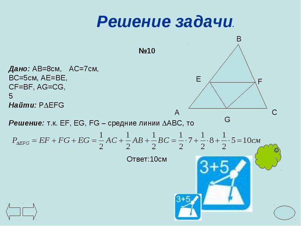 №10 Дано: AB=8см,AC=7см, BC=5см, AE=BE, CF=BF, AG=CG, 5 Найти: PEFG Решени...
