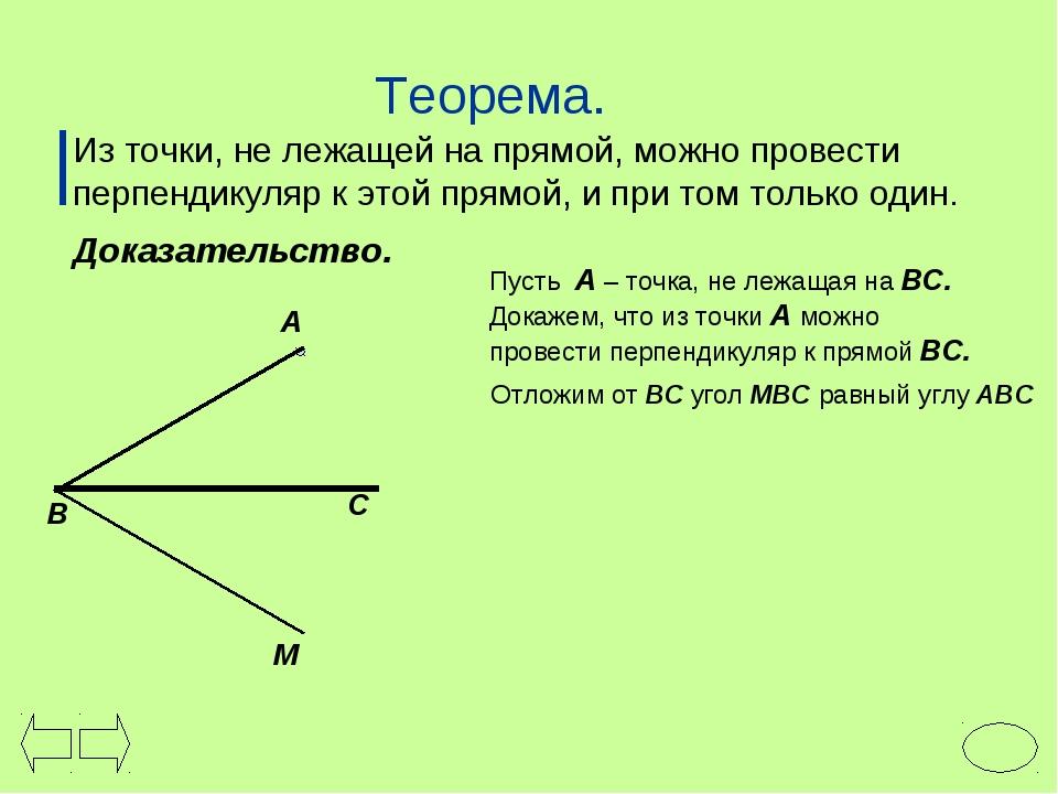 Теорема. Из точки, не лежащей на прямой, можно провести перпендикуляр к этой...