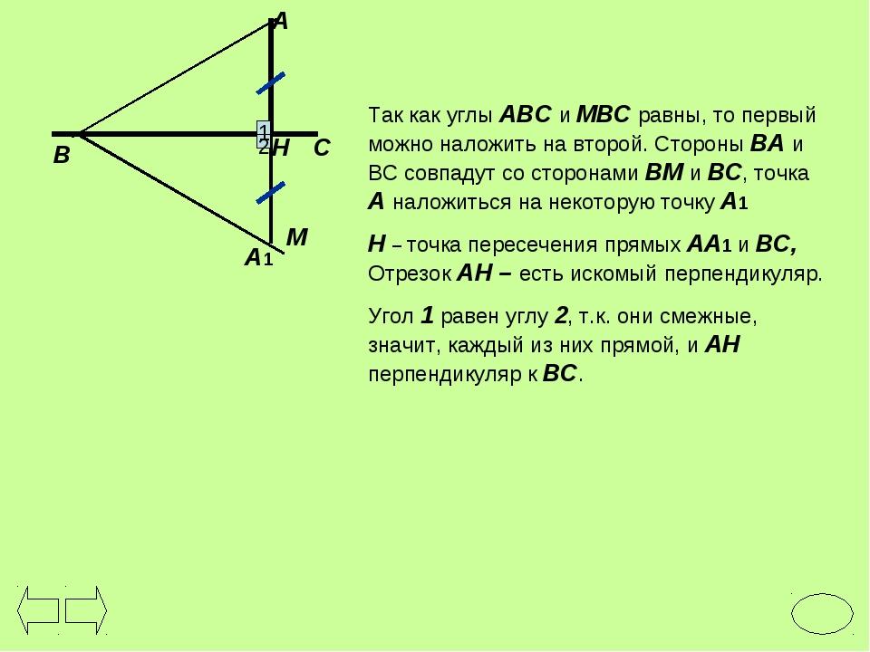 В А А1 М Н С 1 2 Так как углы АВС и МВС равны, то первый можно наложить на вт...