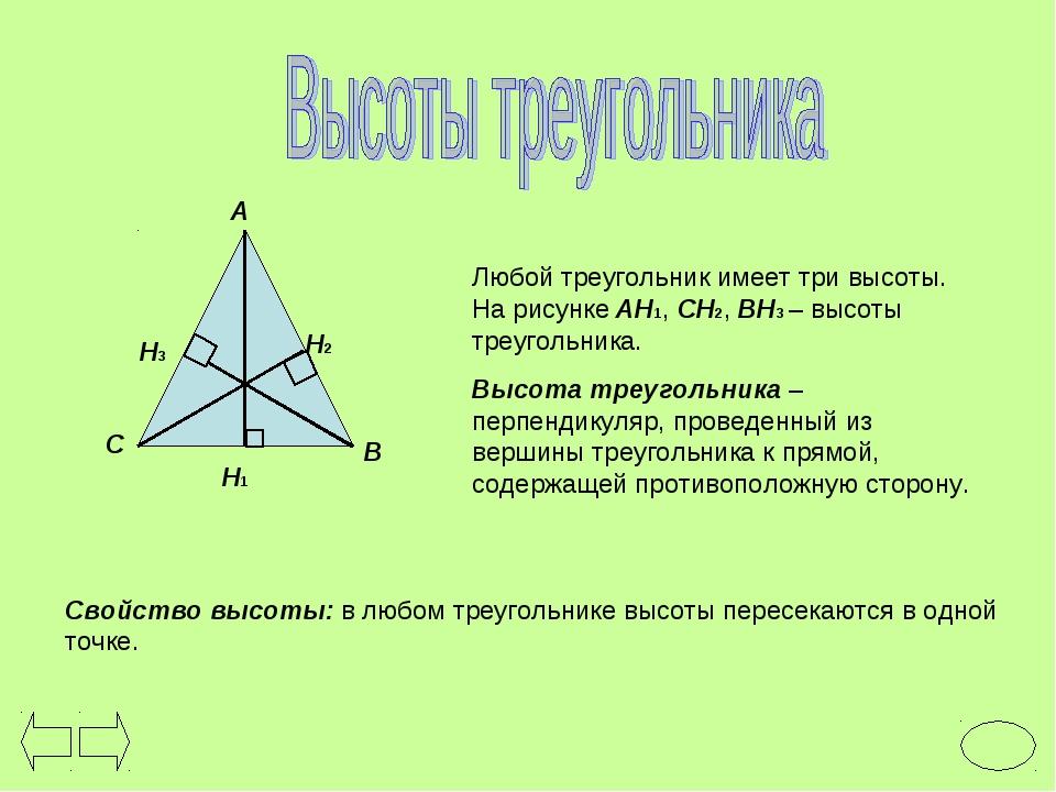 В С Н3 Н2 Н1 А Любой треугольник имеет три высоты. На рисунке АН1, СН2, ВН3 –...