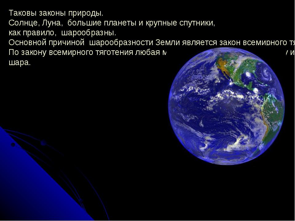 Таковы законы природы. Солнце, Луна, большие планеты и крупные спутники, как...