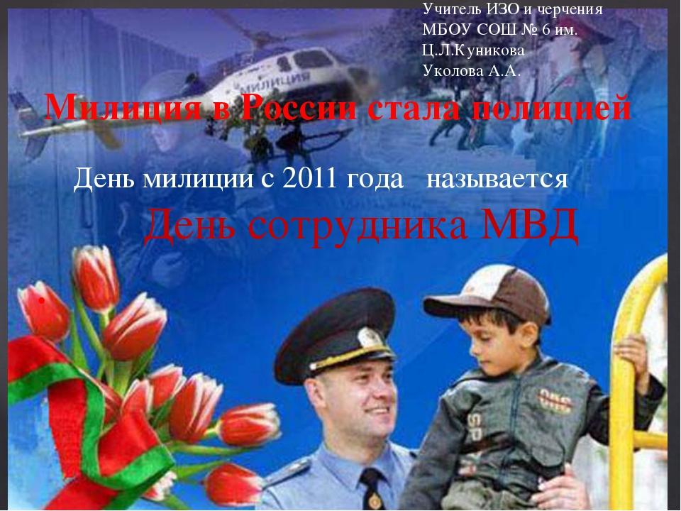 Милиция в России стала полицией . День милиции с 2011 года называется День с...