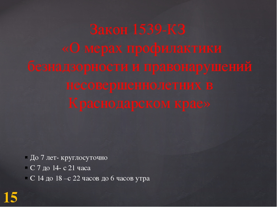 До 7 лет- круглосуточно С 7 до 14- с 21 часа С 14 до 18 –с 22 часов до 6 часо...