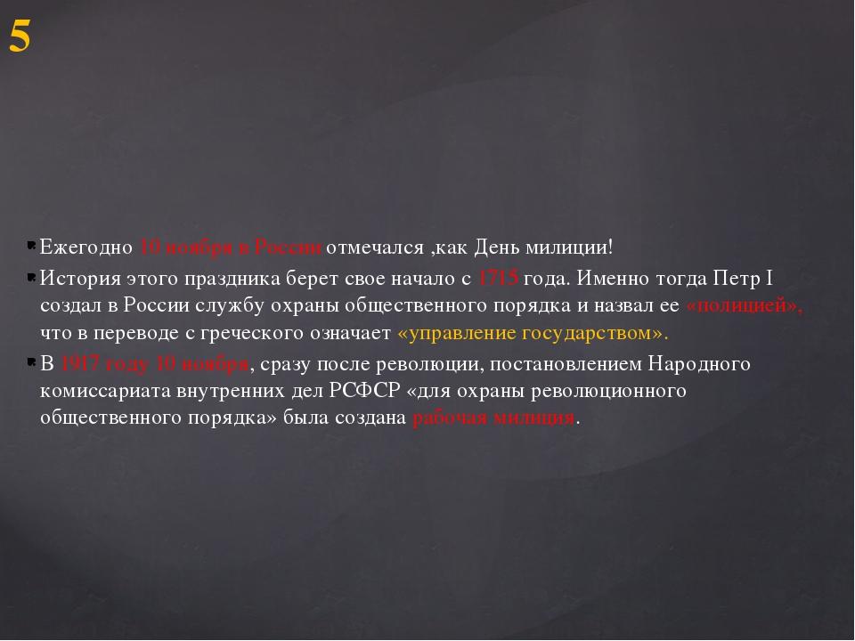 Ежегодно 10 ноября в России отмечался ,как День милиции! История этого праздн...