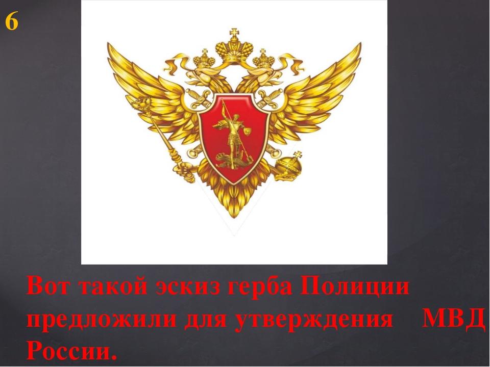 Вот такой эскиз герба Полиции предложили для утверждения МВД России. 6