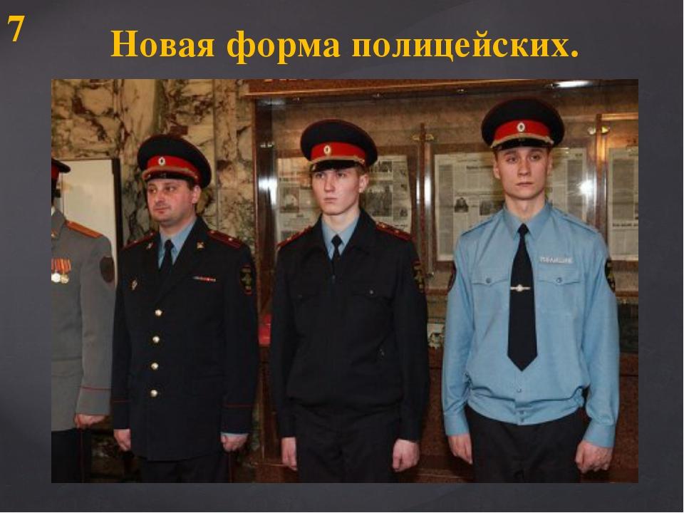 Новая форма полицейских. 7