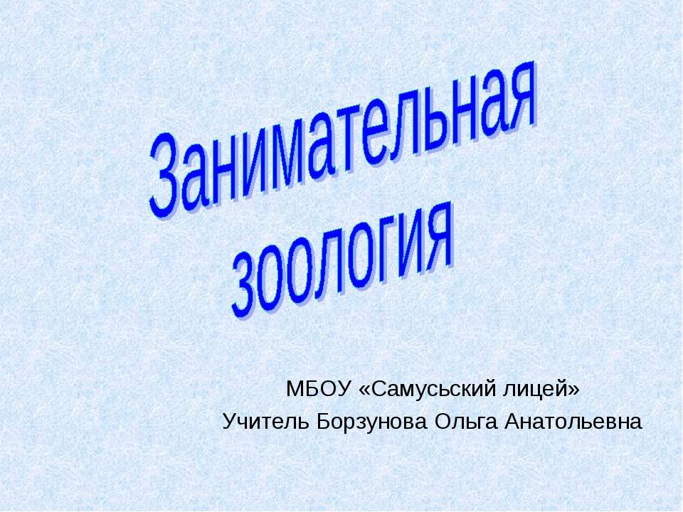 МБОУ «Самусьский лицей» Учитель Борзунова Ольга Анатольевна