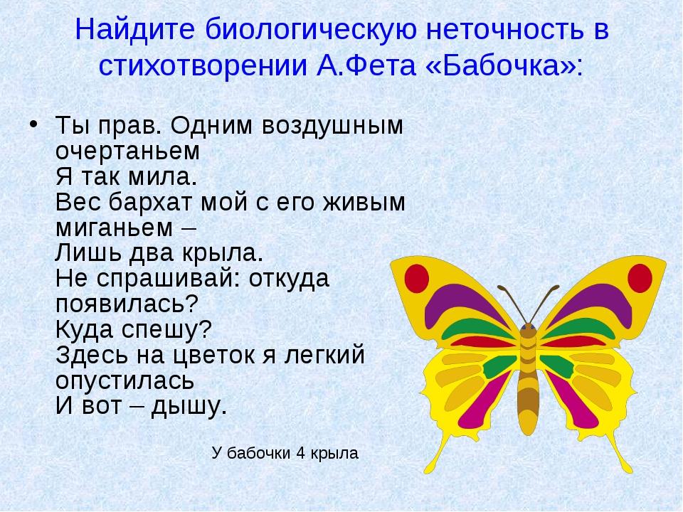 Найдите биологическую неточность в стихотворении А.Фета «Бабочка»: Ты прав. О...