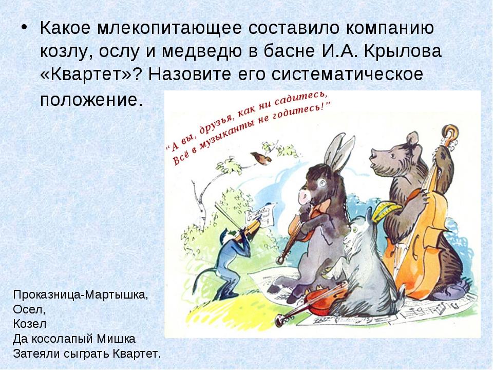Какое млекопитающее составило компанию козлу, ослу и медведю в басне И.А. Кры...