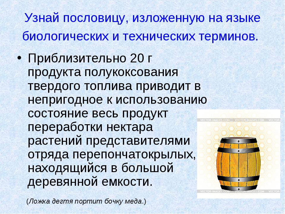 Узнай пословицу, изложенную на языке биологических и технических терминов. Пр...