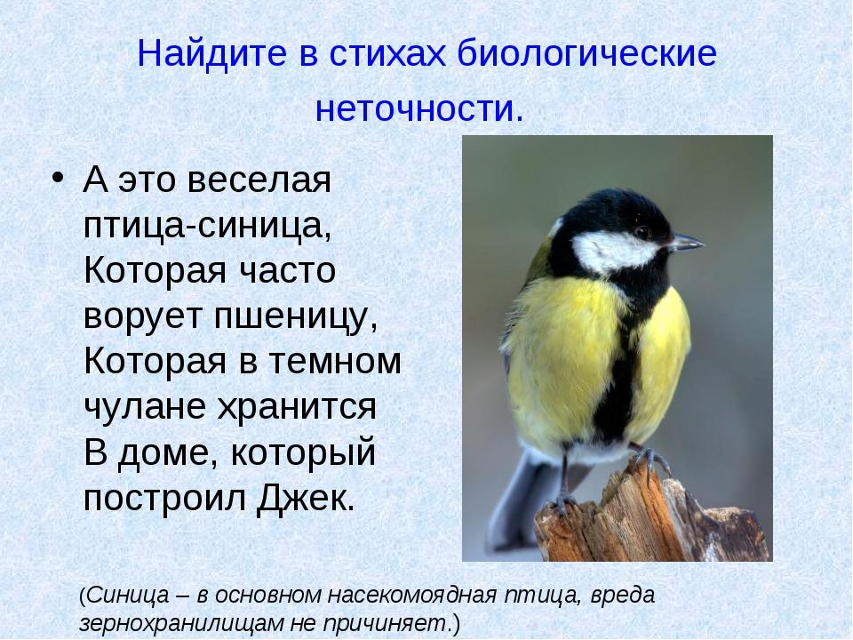 Найдите в стихах биологические неточности. А это веселая птица-синица, Котора...