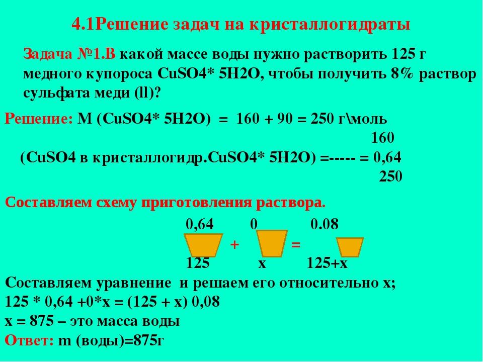 Концентрация растворов задачи с решениями решение задач на смесь газов по химии