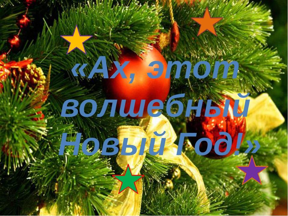 «Ах, этот волшебный Новый Год!»