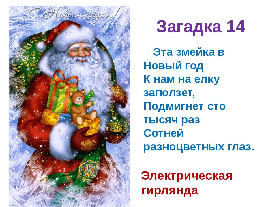 Загадка 14 Эта змейка в Новый год К нам на елку заползет, Подмигнет сто тыся...