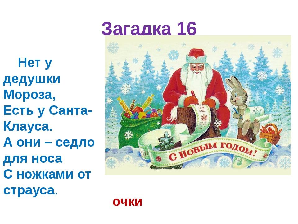 Загадка 16 Нет у дедушки Мороза, Есть у Санта-Клауса. А они – седло для носа...