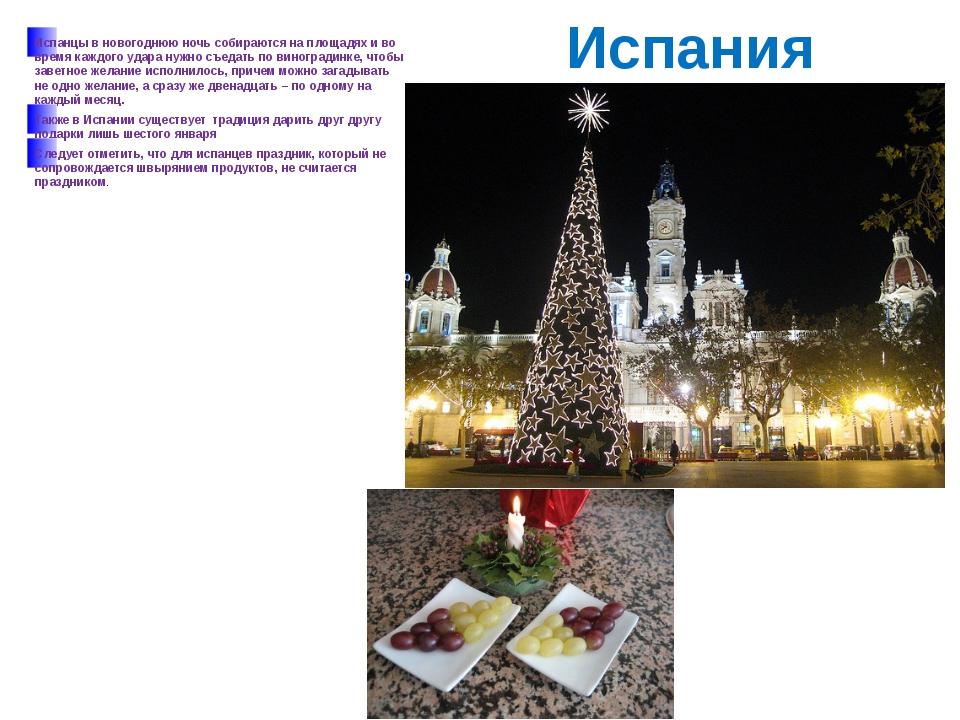 Испания Испанцы в новогоднюю ночь собираются на площадях и во время каждого у...