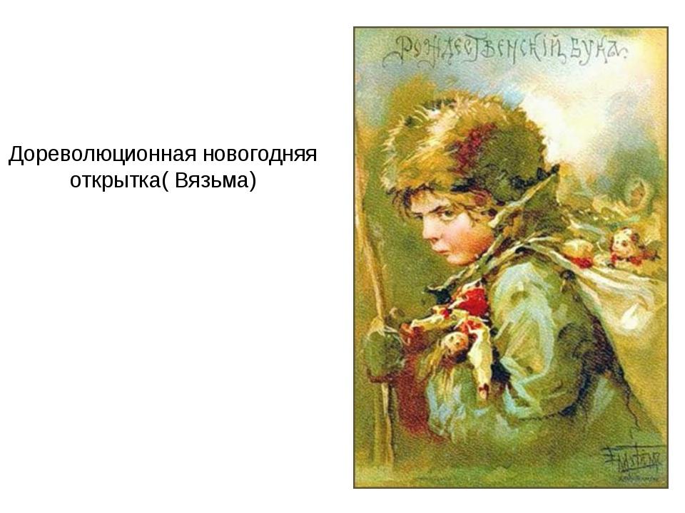 Дореволюционная новогодняя открытка( Вязьма)