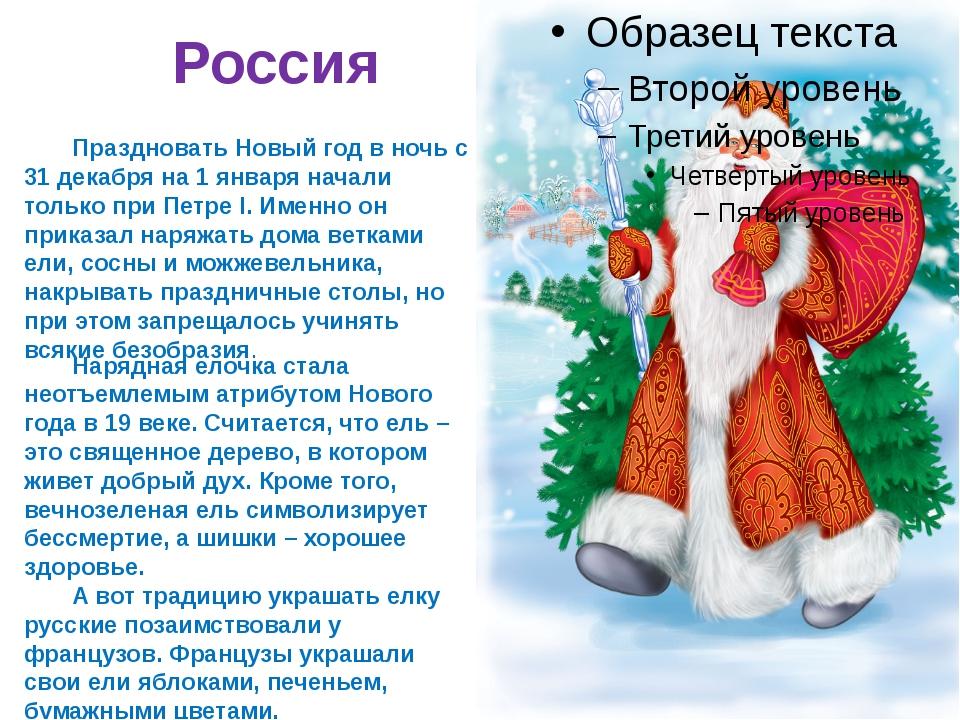 Праздновать Новый год в ночь с 31 декабря на 1 января начали только при Петр...