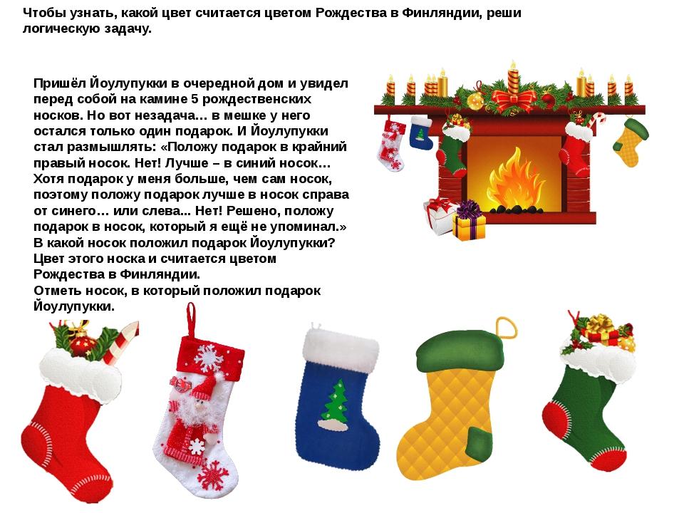 Чтобы узнать, какой цвет считается цветом Рождества в Финляндии, реши логичес...