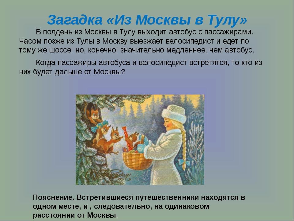 Загадка «Из Москвы в Тулу» В полдень из Москвы в Тулу выходит автобус с пас...