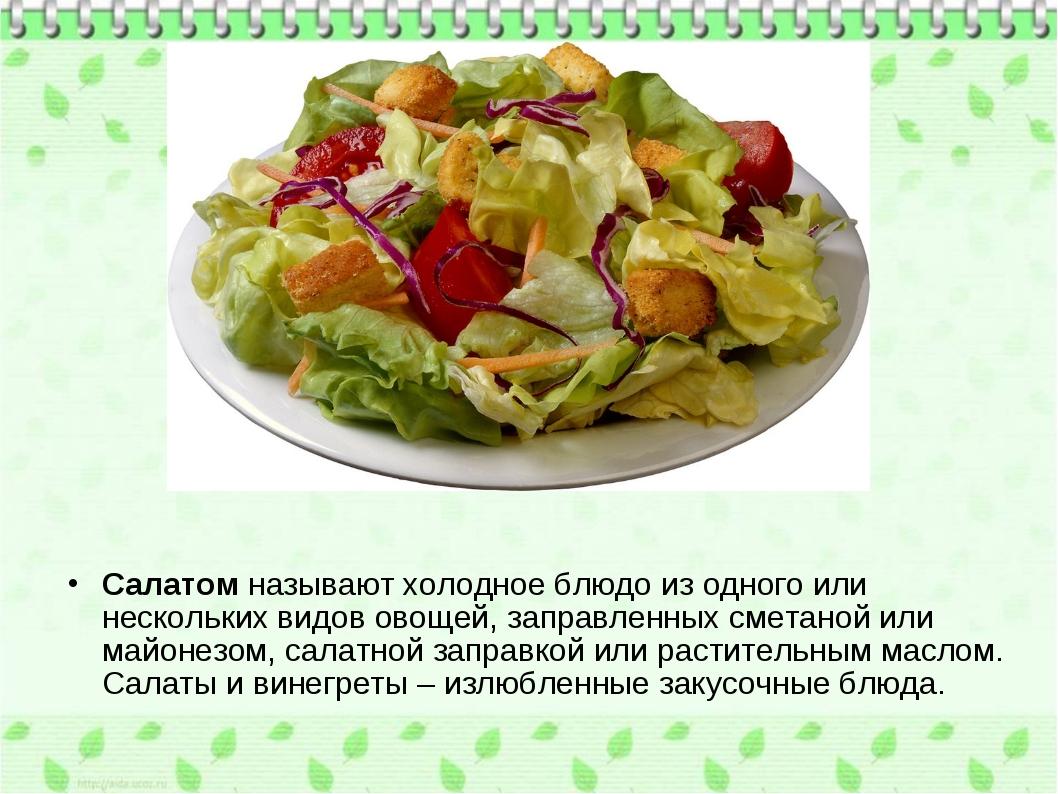 Салаты из вареных овощей и винегреты