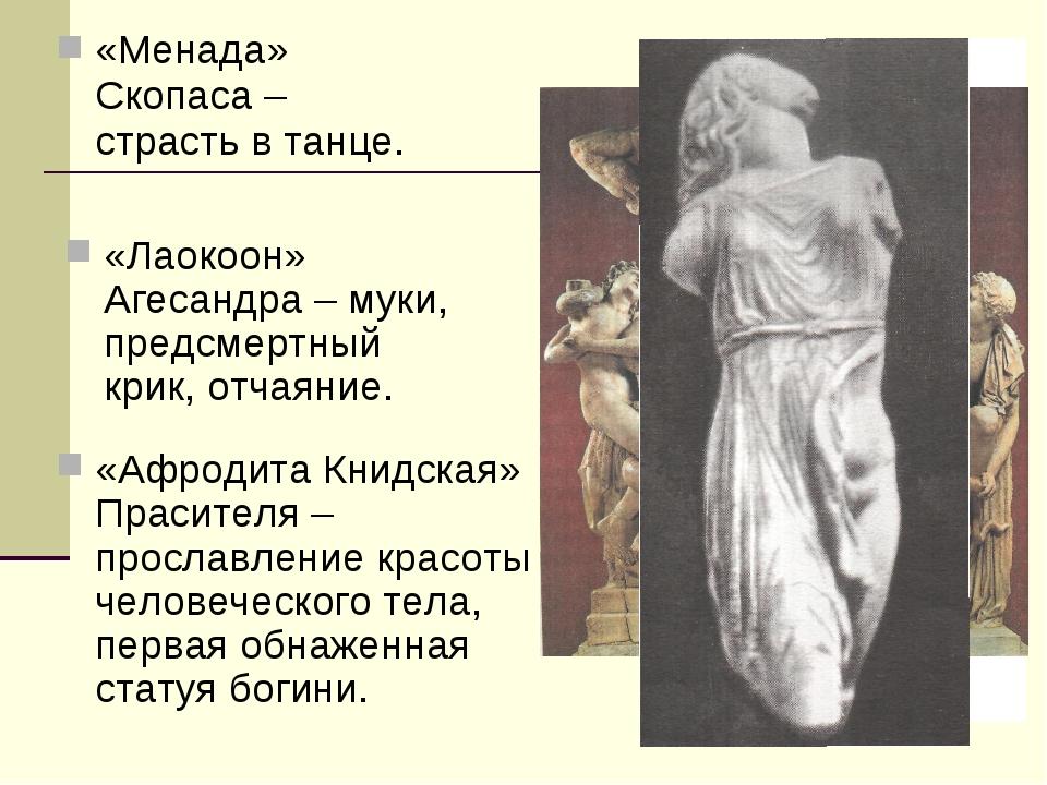 «Менада» Скопаса – страсть в танце. «Лаокоон» Агесандра – муки, предсмертный...