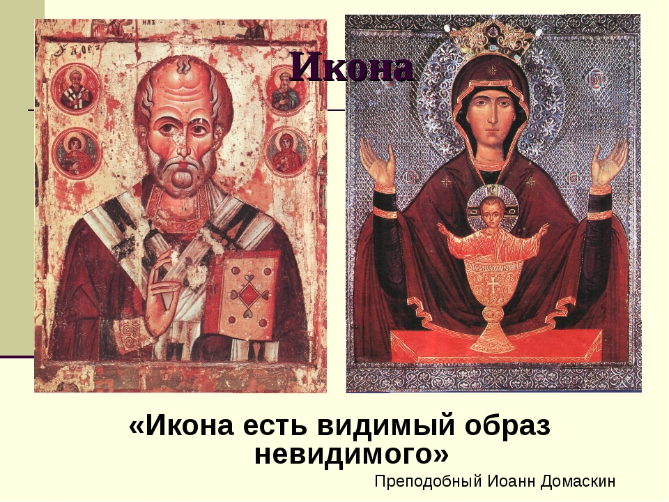 «Икона есть видимый образ невидимого» Преподобный Иоанн Домаскин Икона