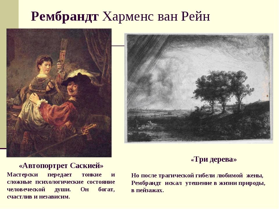 Рембрандт Харменс ван Рейн Мастерски передает тонкие и сложные психологически...