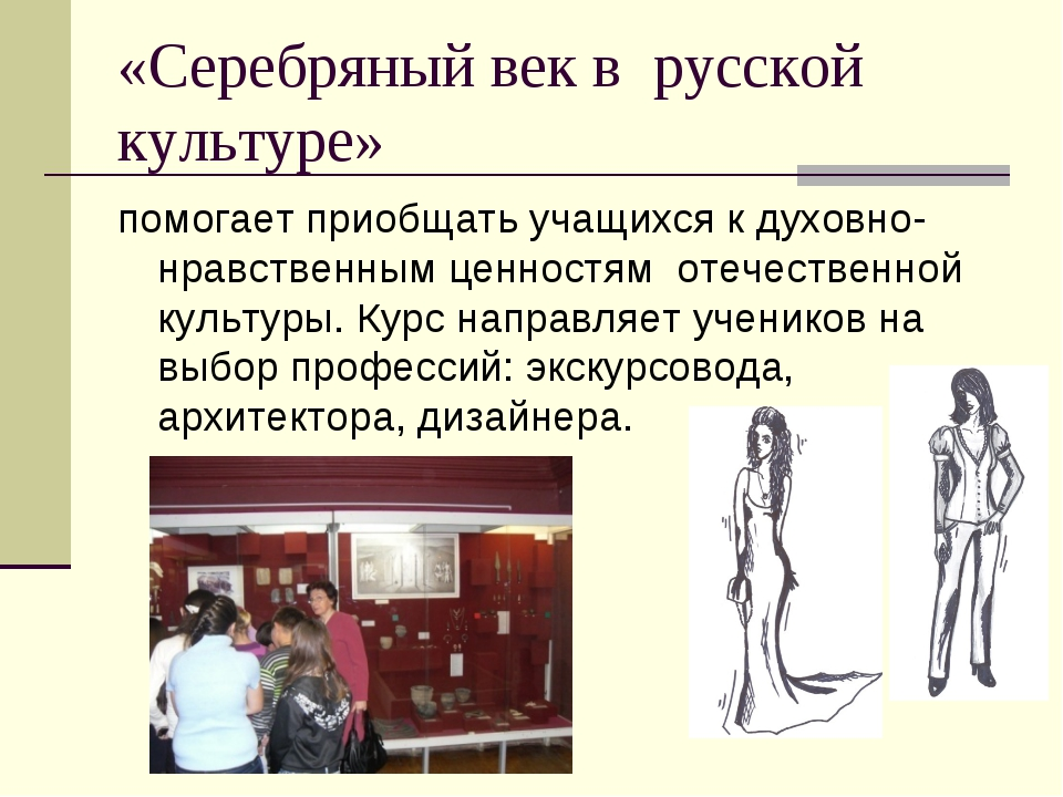 «Серебряный век в русской культуре» помогает приобщать учащихся к духовно-нра...