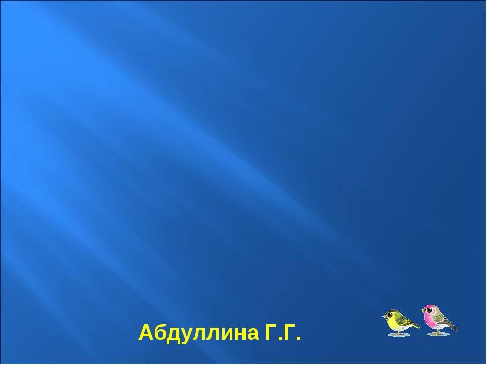 Абдуллина Г.Г.