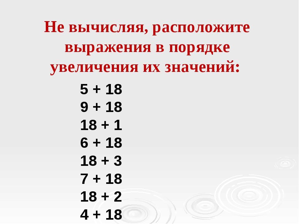 5 + 18 9 + 18 18 + 1 6 + 18 18 + 3 7 + 18 18 + 2 4 + 18 Не вычисляя, располо...