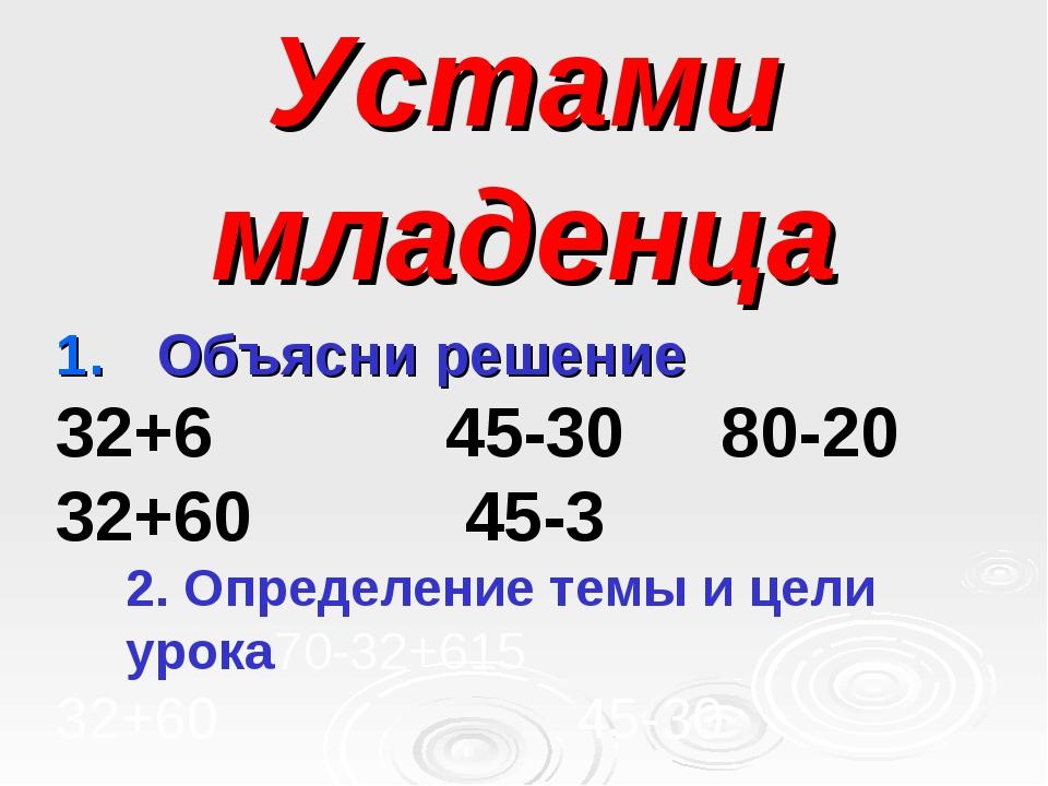 Устами младенца Объясни решение 32+6 45-30 80-20 32+60 45-3 2. Определение те...
