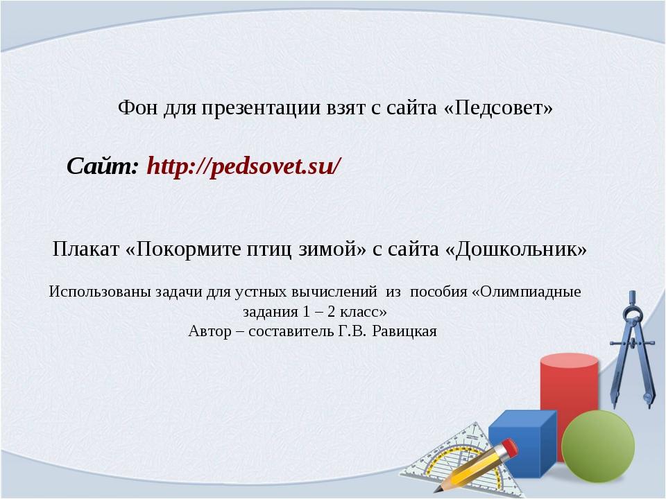 Сайт: http://pedsovet.su/ Фон для презентации взят с сайта «Педсовет» Плакат...