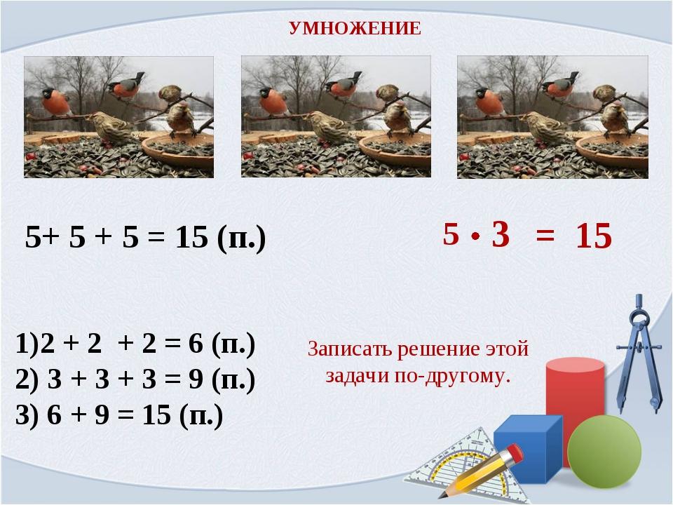 5+ 5 + 5 = 15 (п.) 1)2 + 2 + 2 = 6 (п.) 2) 3 + 3 + 3 = 9 (п.) 3) 6 + 9 = 15 (...